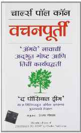Promises to Keep (Marathi) Paperback – 1 May 2012-sanapalas