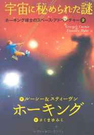George's Cosmic Treasure Hunt (Japanese) Hardcover – Import 27 Jul 2009-sanapalas