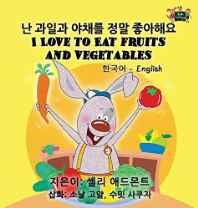 I Love to Eat Fruits and Vegetables: Korean English Bilingual Edition (Korean English Bilingual Collection) (Korean) Hardcover – Import 17 Aug 2016-Books-sanapalas
