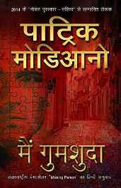 Main Gumshuda (Hindi) Hardcover – 4 Apr 2016-sanapalas