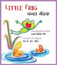 Little Frog/Nanha Mendak (Bilingual: English/Hindi) (Hindi) Paperback – 2012-Books-sanapalas