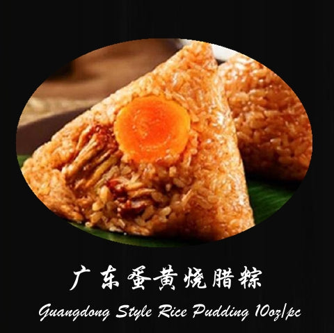 Guangdong Pork Sticky Rice 10oz/bag