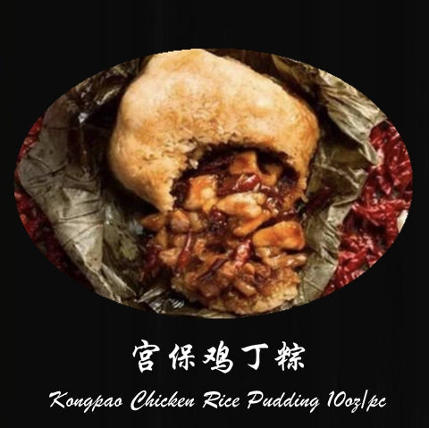 Kongpao Chicken Sticky Rice 10oz/bag