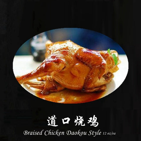 Chinese Daokou Chicken 12oz/ea