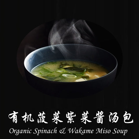 Organic Spinach Wakame Miso Soup
