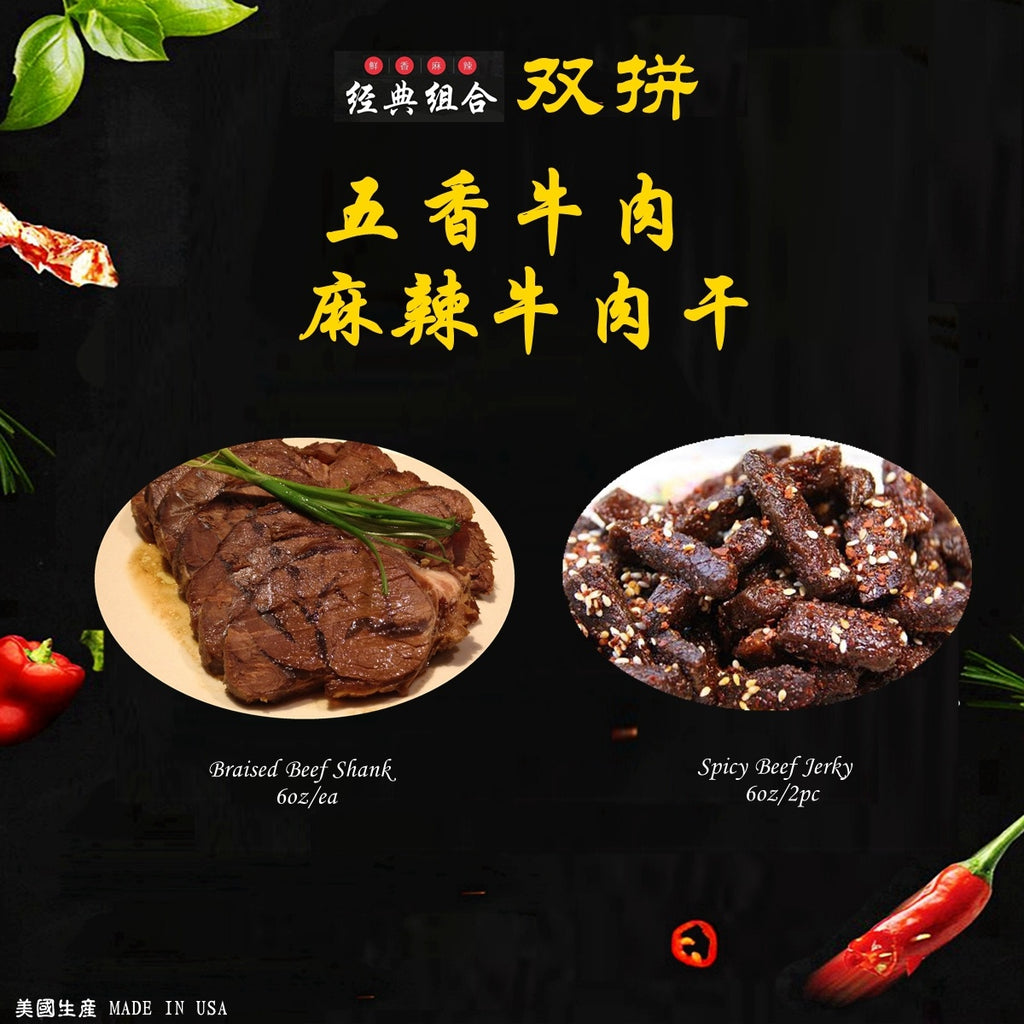 MOMMY's Braised Beef 6oz/ea Shank Beef Jerky 6oz/ea 妈咪五香牛肉 6oz/ea、麻辣牛肉干 6oz/ea