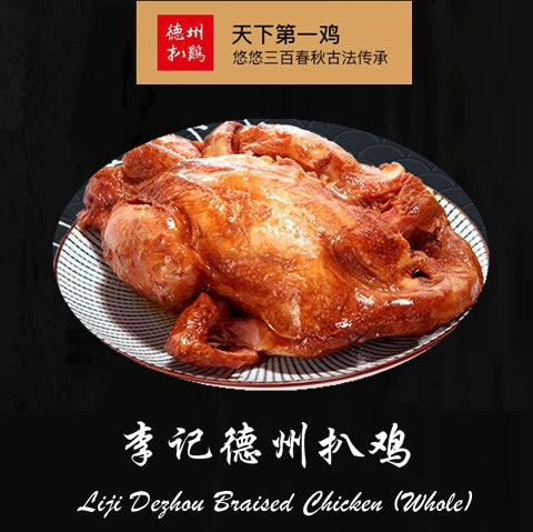 Chinese Braised Chicken