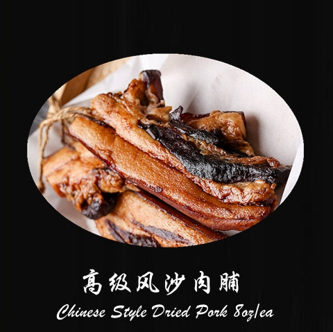 Chinese Dried Pork 8oz/bag