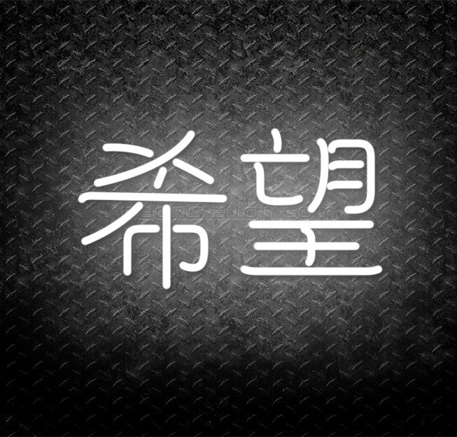 Buy Hope In Chinese Characters Neon Sign Online Neonstation