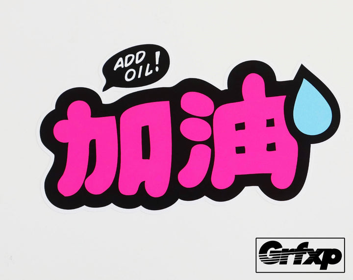 Add Oil JDM Style Printed Sticker