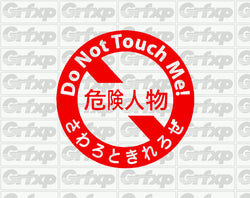 JDM Do Not Touch Me Sticker