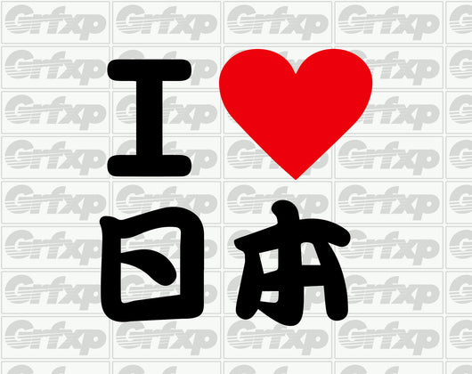 I Heart Japan (Kanji) Sticker