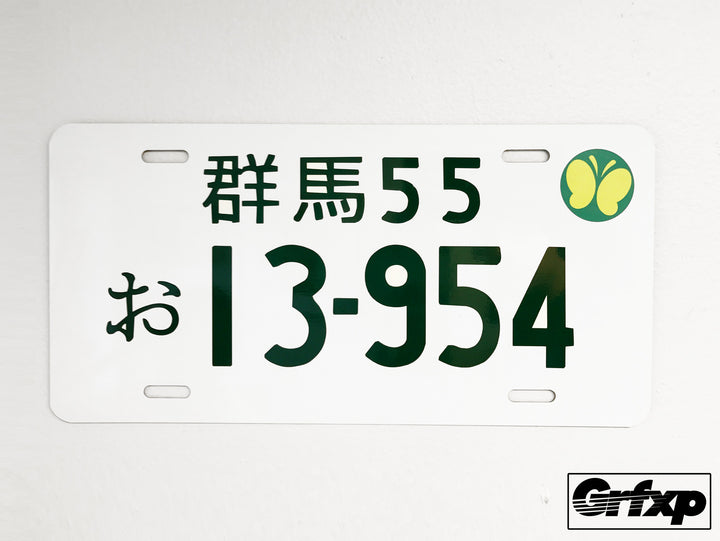 Create your own custom japanese license plate for Draw my own logo