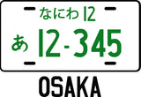 Create Your Own Custom Japanese License Plate