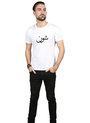 Arabic Caligraphy T-Shirt