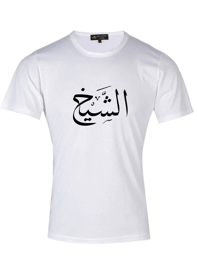 Arabic Calligraphy Text T-Shirt