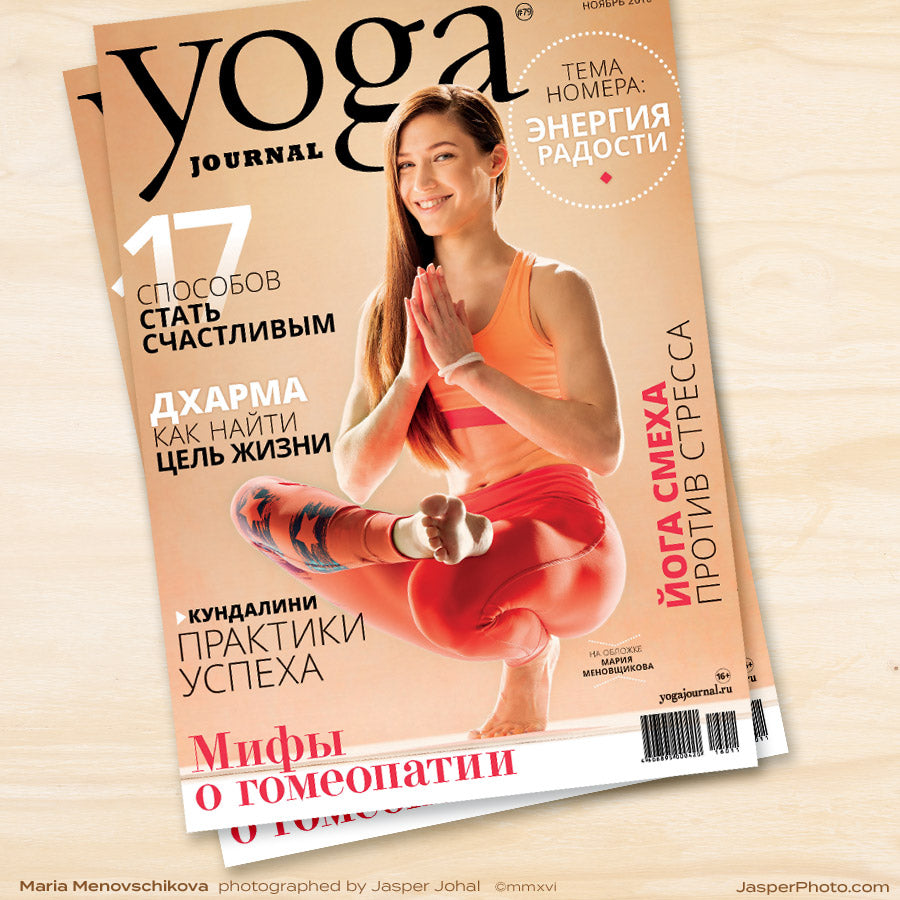 Yoga Journal cover with Maria