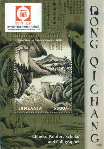 Chinese Arts - China International Collection Expo - Souvenir - Philately Tanzania stamps