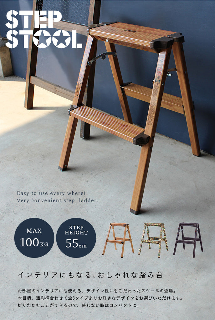 Room Essence 2 Step Stool