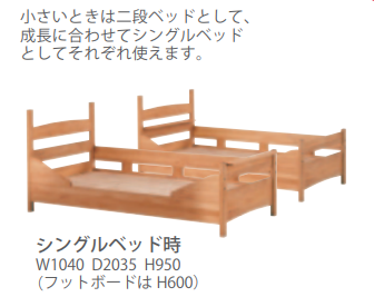 Hotta Woody Forest Built Kid Bed