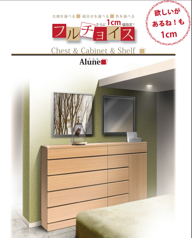 Alune Single Sided Cabinet 6