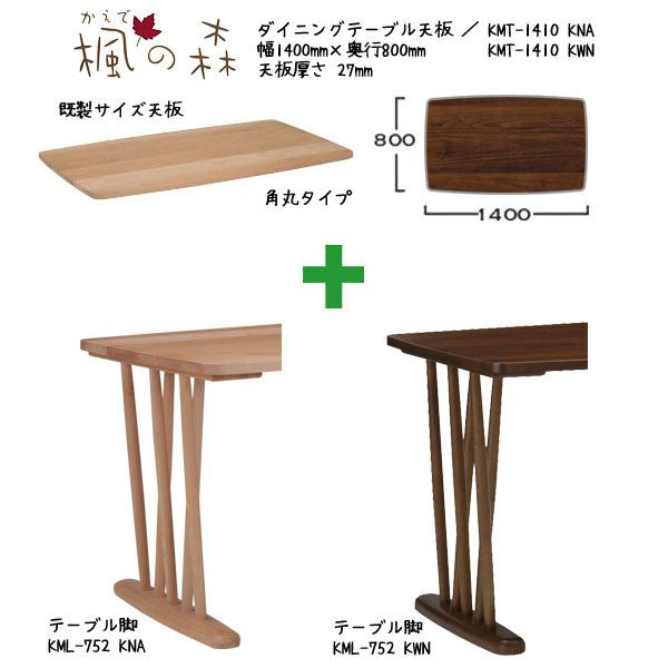 Kaede No Mori Dining table(TableTopOnly)