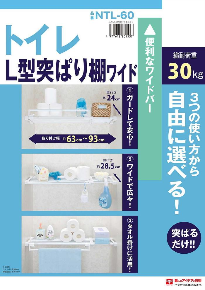 HEIAN SHINDO Stretching strong telescopic shelf White with towel rack NTL-60