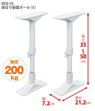 HEIAN SHINDO Furniture fall prevention tension rod [2-piece set] White REQ-35