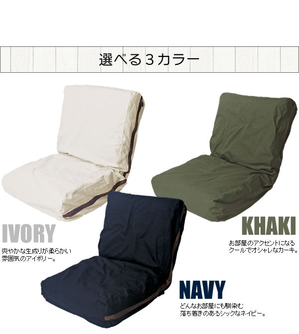 Miyatake Hanpu Floor Chair
