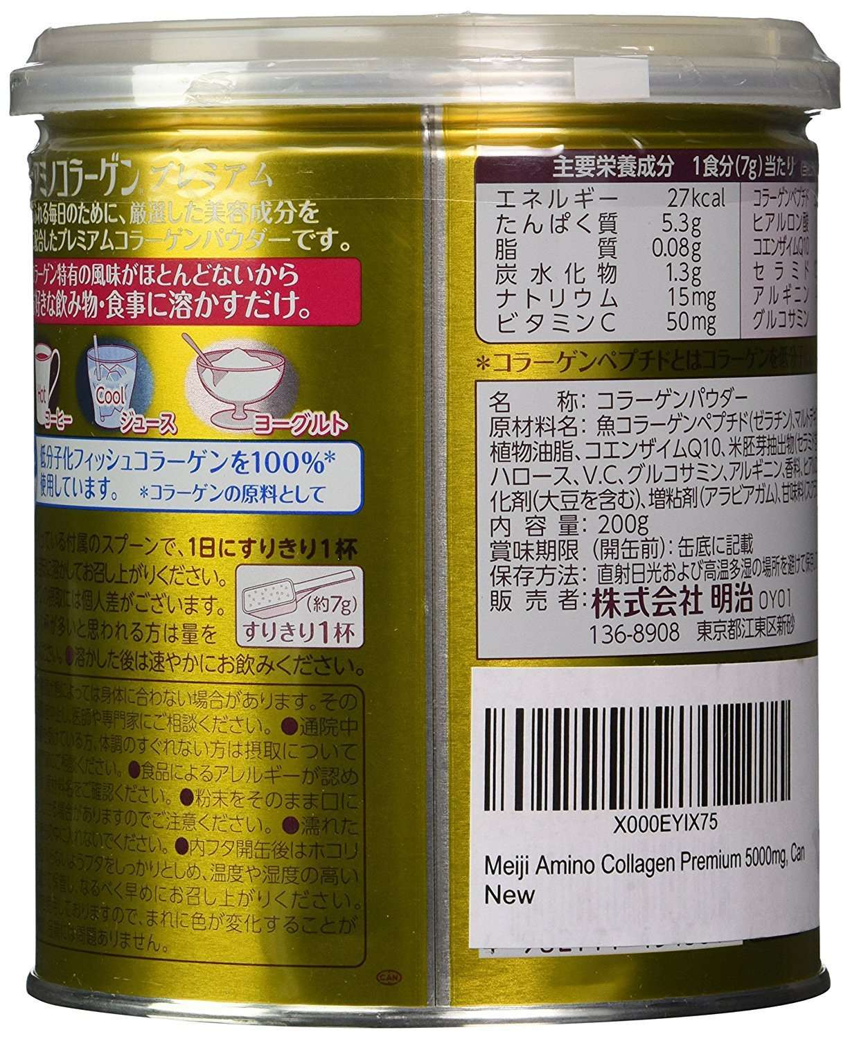 Meiji Amino Collagen Premium Powdered Drink Mix 200g Can