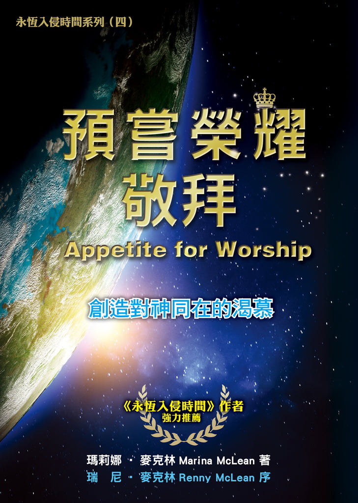 Appetite for Worship: Creating a Hunger for His Presence (Chinese)