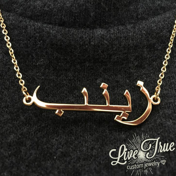 Personalized arabic name necklace live true co personalized arabic name necklace aloadofball Gallery