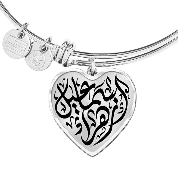 Personalized Arabic Hand Calligraphy Heart Bangle
