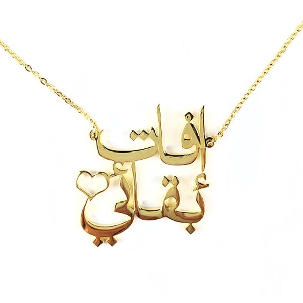 Personalized Double Arabic Name Necklace