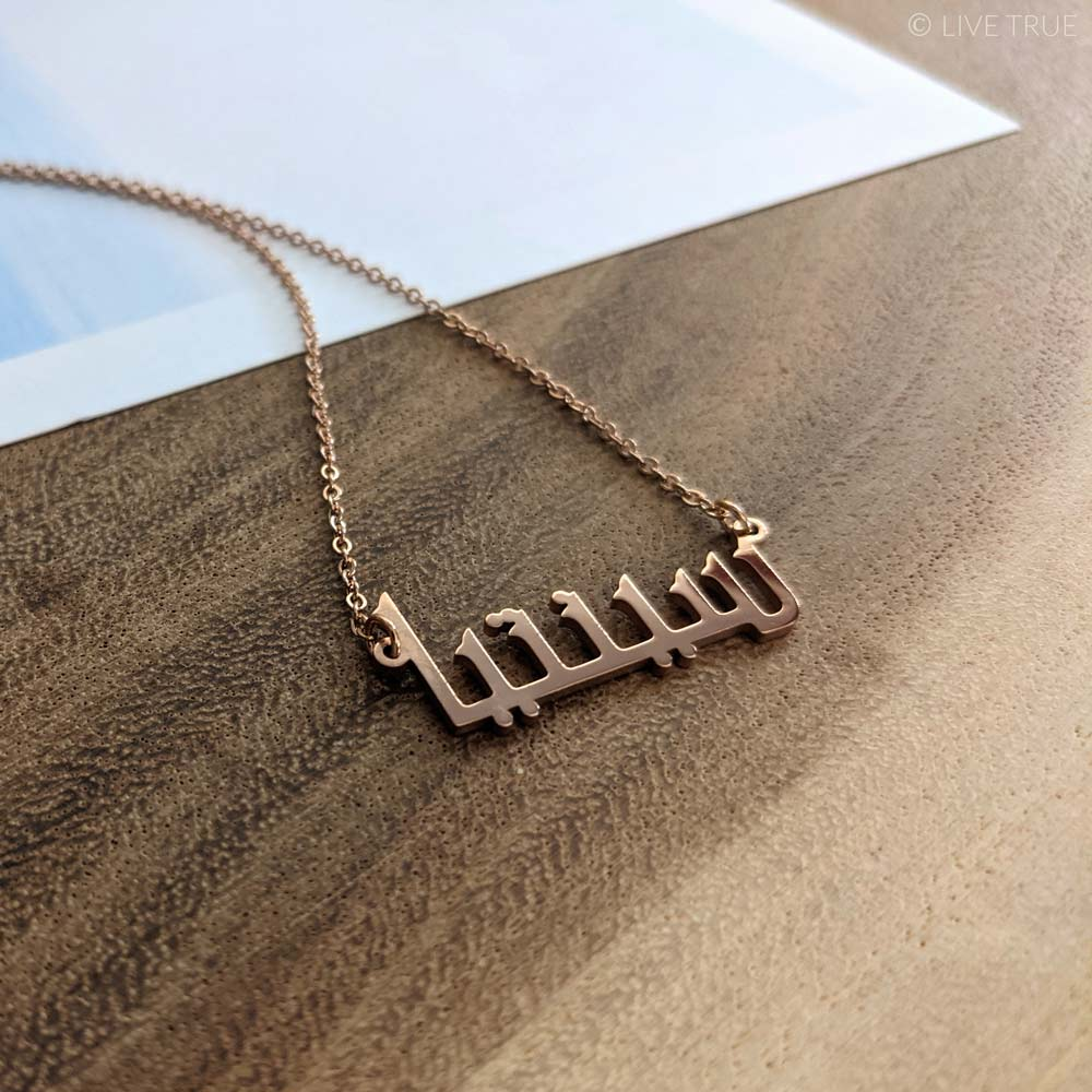 Royal Arabic Name Necklace