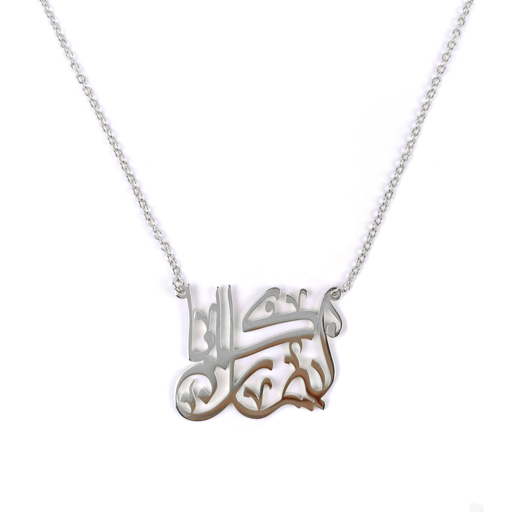 Personalized Couples Freestyle Arabic Calligraphy Necklace 925 Sterling Silver
