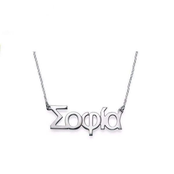 Personalized 925 Sterling Silver Greek Name Necklace