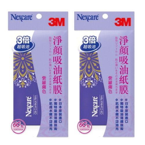 3M Nexcare Oil Control Film Oil Blotting Paper Scented - 2 PACKS | My Styling Box