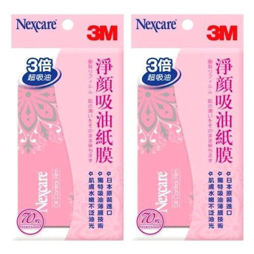 3M Nexcare Oil Control Film Oil Blotting Paper Unscented - 2 PACKS | 3M Nexcare | My Styling Box