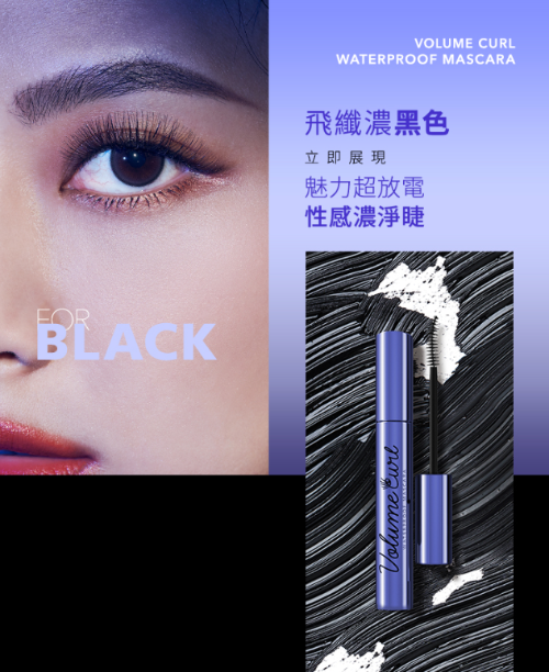 1028 Visual Therapy Volume Curl Waterproof Mascara