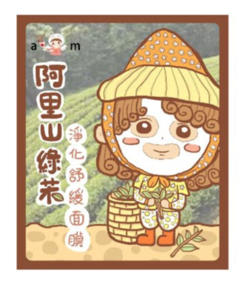 AM Piggy Head Alishan Green Tea Purifying Mask-AM Piggy Head | My Styling Box