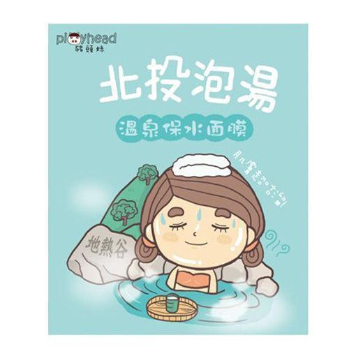 AM Piggy Head Beitou Hot Spring Hydrating Firming Facial Mask | AM Piggy Head | My Styling Box