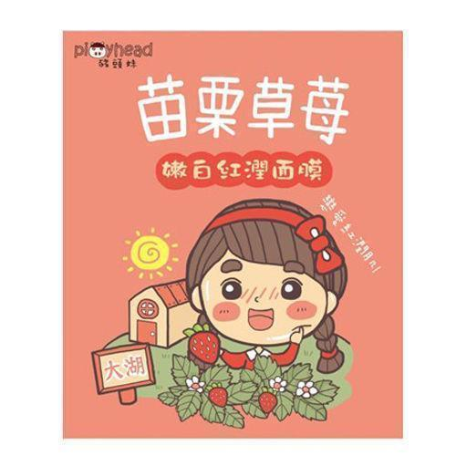 AM Piggy Head Miaoli Strawberry Brightening Moisturizing Facial Mask | AM Piggy Head | My Styling Box