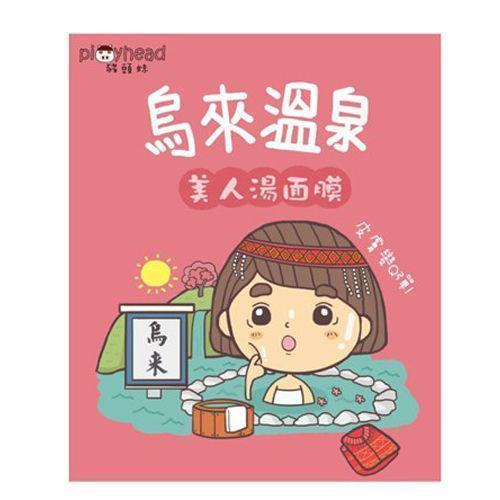 AM Piggy Head Wulai Hot Spring Moisturizing Firming Mask | AM Piggy Head | My Styling Box