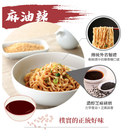 Asha Noodles Mandarin Noodles - Spicy Sesame Oil | Asha Noodles | My Styling Box