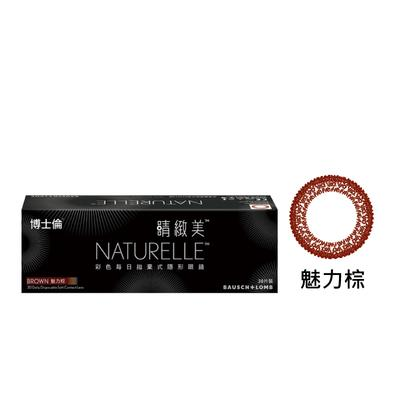 Bausch + Lomb Naturelle Daily Disposable Soft Contact Lens - Elegant Brown | Bausch + Lomb | My Styling Box