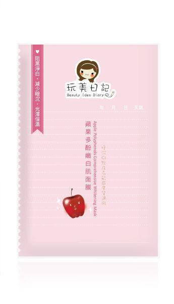 Beauty Idea Diary Apple Polyphenols Comprehensive Whitening Mask | Beauty Idea Diary | My Styling Box