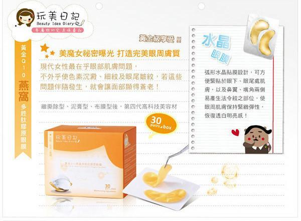 Beauty Idea Diary Gold Q10 Bird's Nest Polypeptide Collagen Eye Mask | Beauty Idea Diary | My Styling Box