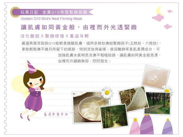Beauty Idea Diary Golden Q10 Bird's Nest Firming Mask | Beauty Idea Diary | My Styling Box