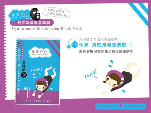 Beauty Idea Diary Hyaluronic Acid Moisturizing Black Mask | Beauty Idea Diary | My Styling Box
